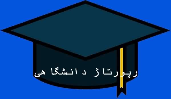 لیست رپورتاژ آگهی دانشگاهی .EDU